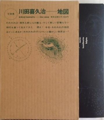 The Map / Kikuji Kawada